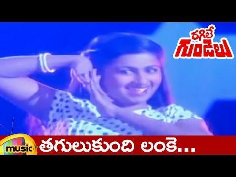 Ragile Gundelu Telugu Movie Songs Thagulukundi Lanke Video Song On