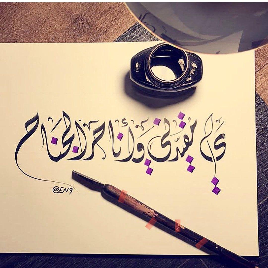 منى الشامسي Calligraphy Art Arabic Art Arabic Calligraphy