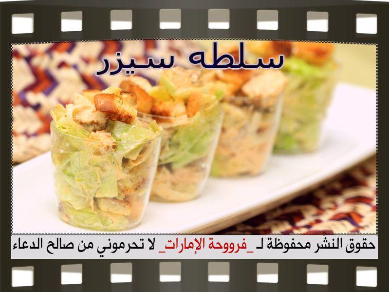 سلطه سيزر Caesar Salad بالصور Food Cooking Caesar Salad