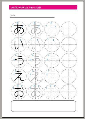 Hiragana Practice Sheets