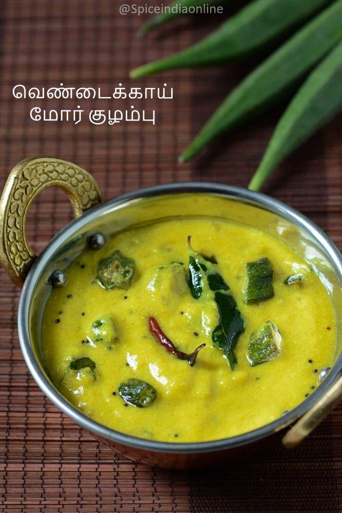Vendakkai Mor Kuzhambu Buttermilk Kuzhambu Morkuzhambu Spiceindiaonline Indian Food Recipes Vegetarian Indian Food Recipes Kulambu Recipe