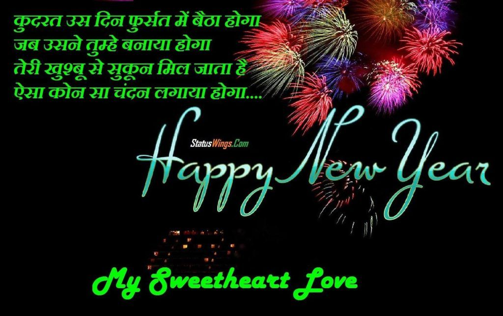 Happy New Year Wishes For My Girlfriend Sweetheart Lover