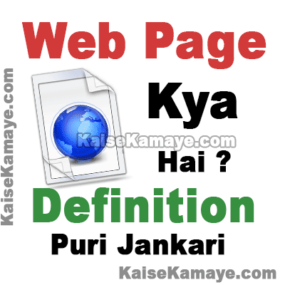 Web Page Kya Hai What Is Web Page In Hindi Definition Of Web Page In Hindi Aj Ki Is Article Me Me Aapko Web P What Is Web