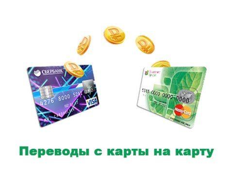 как перевести деньги с карты на карту сбербанка через смс ...