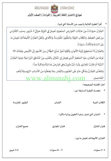 الصف الأول الفصل الثاني لغة عربية 2018 2019 نموذج اختبار قراءة موقع المناهج