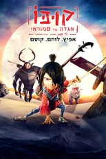 kubo and the two strings stream free