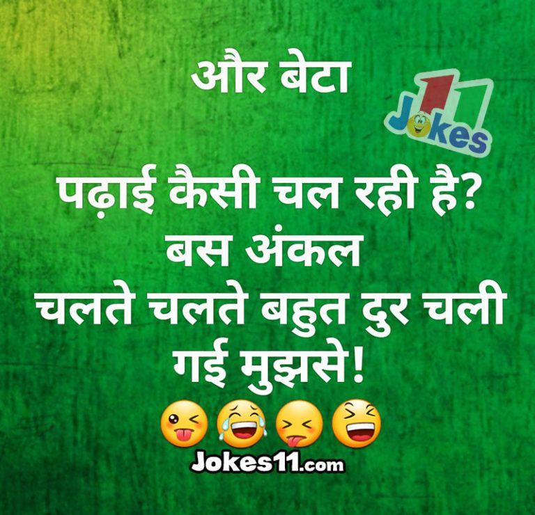 School College Jokes Hindi Aur Beta Padhai Kesi Student Jokes Funny School Jokes College Jokes