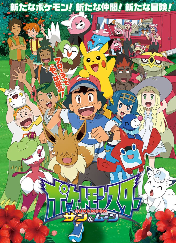 Pokemon โปเกม่อน Sun & Moon ปี22 ตอนที่ 114 ซับไทย ยังไม่