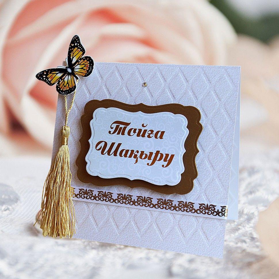 Пригласительная открытка на свадьбу на казахском языке