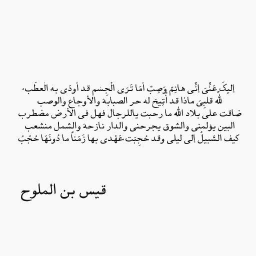 قيس بن الملوح ده كان فاضي بس لا كلام جميل مقدرش أقول حاجه عنه Quotes Arabic Quotes Words