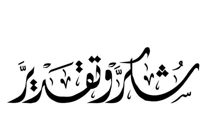 عبارات شكر وتقدير للمعلمات Ra2ed Arabic Calligraphy Calligraphy Photo
