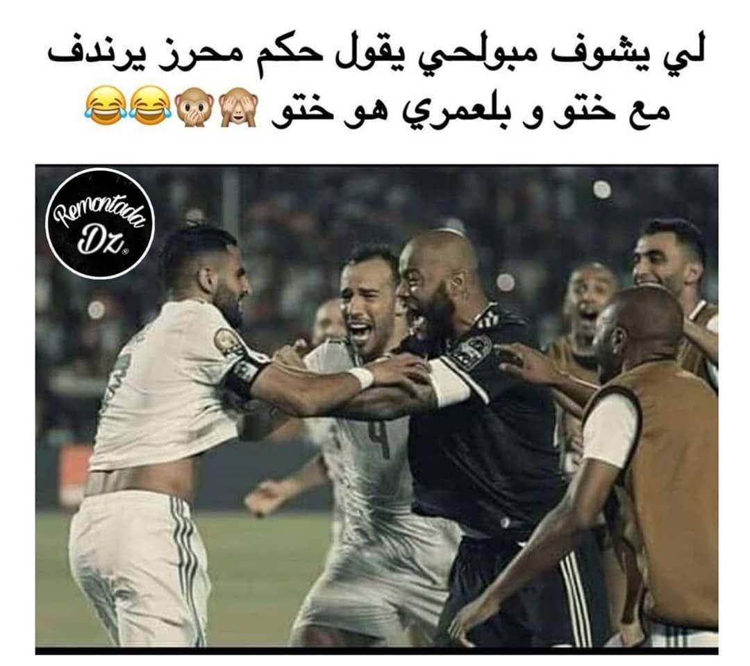Algerie Algeria Dzair Dz Tiktok Tiktokdz Alger Constantine Setif Oran Annaba Guelma Moroc Funny Memes Funny Arabic Quotes Funny Photos