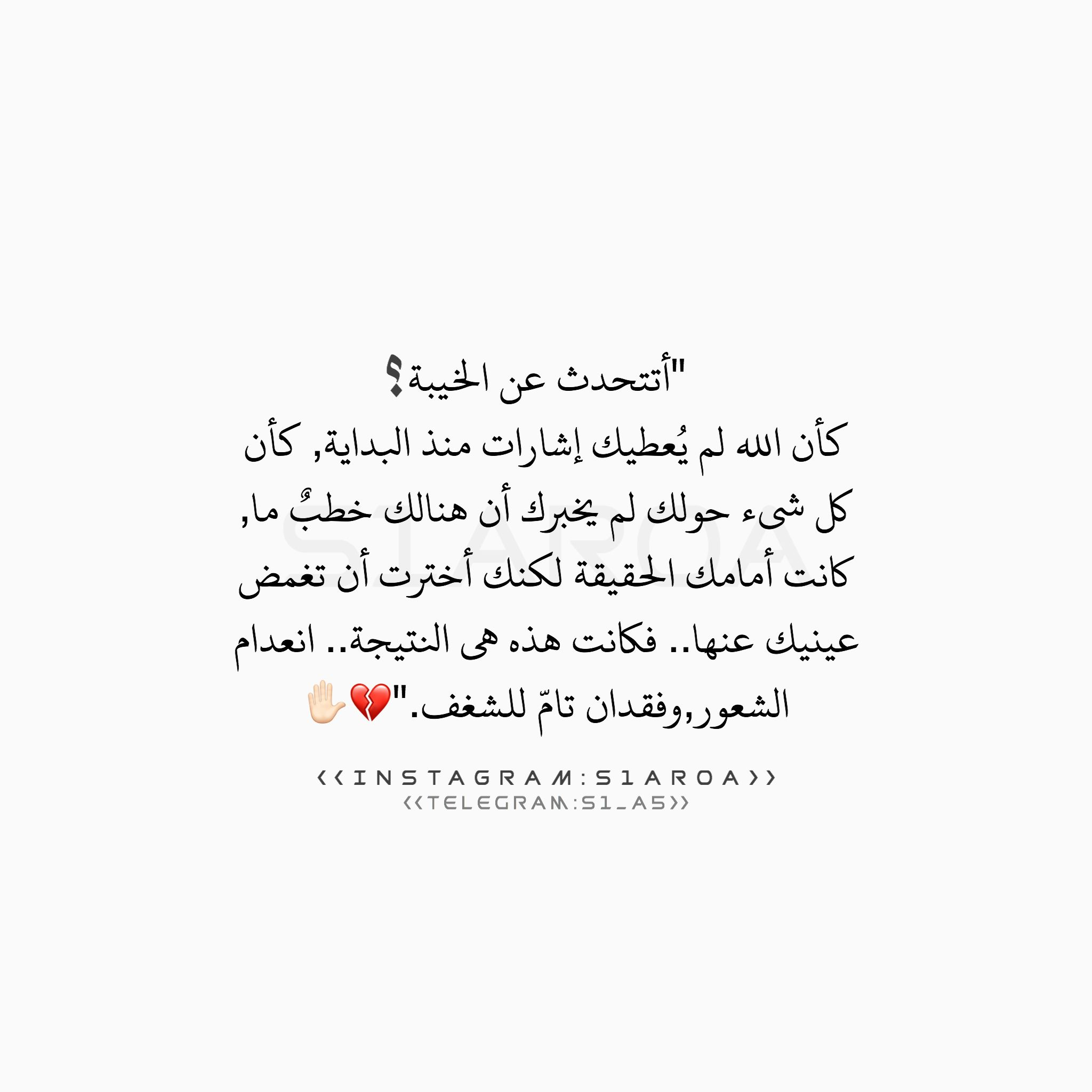 Pin By Malak Shalabi On M Islamic Love Quotes Love Quotes Quotes