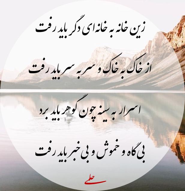 زین خانه با خانه ای دگر باید رفت از خاک به خاک و سر به سر باید رفت اسرار به سینه چون گوهر باید برد بی Afghan Quotes Persian