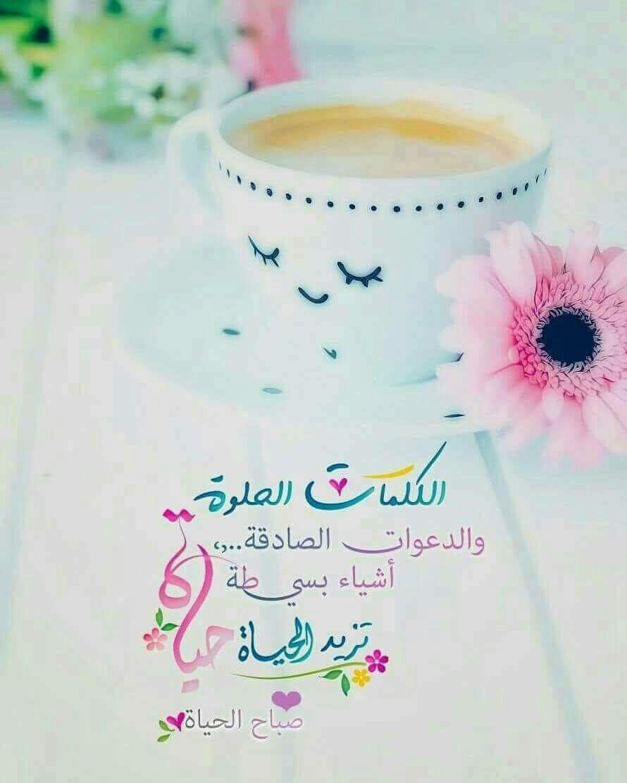 صباح الحياة Beautiful Morning Messages Funny Good Morning Greetings Good Morning Greetings