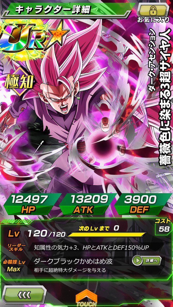 name goku black super saiyan rose 3 title dark acension rarity
