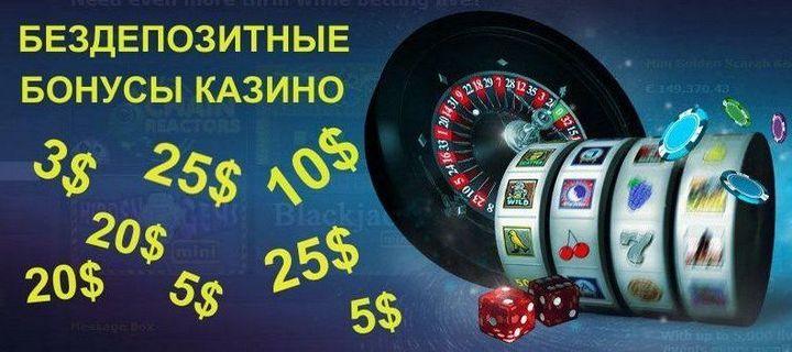 Бонусыпри регистрации в онлайн казино играть в игровые аппараты на вертуальные