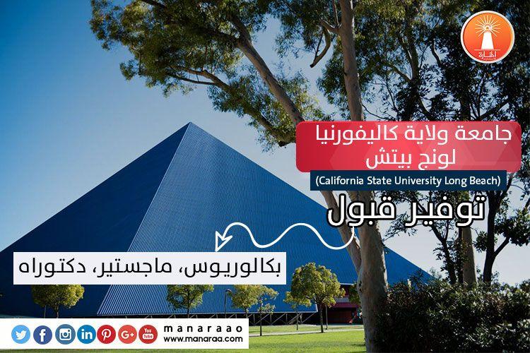 جامعة ولاية كاليفورنيا لونج بيتش California State University Long Beach هي واحدة من أكبر الجامعات في ولاية كاليفورنيا من ناحية المساحة وعدد Desktop Screenshot