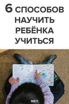 Samye Populyarnye Idei Na Temy Vospitanie Detej Biznes I Toddler Activities Teaching Kids Child Psychology