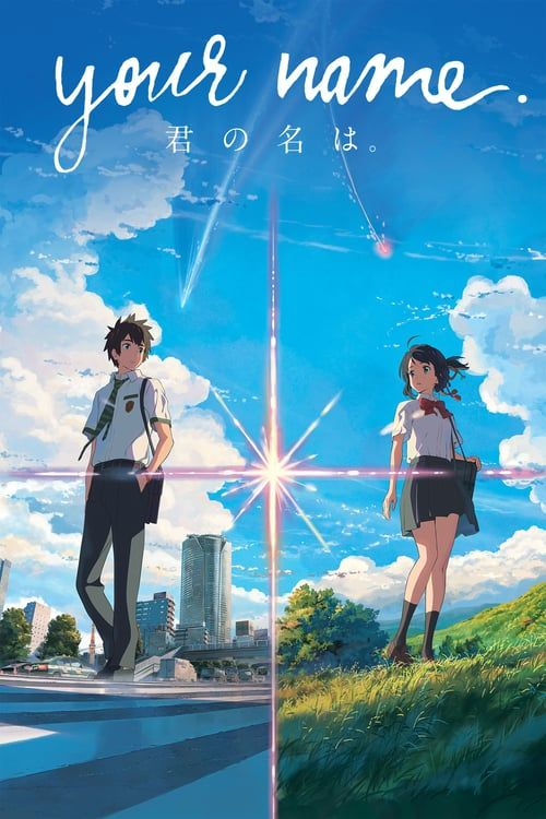Your Name Stream English