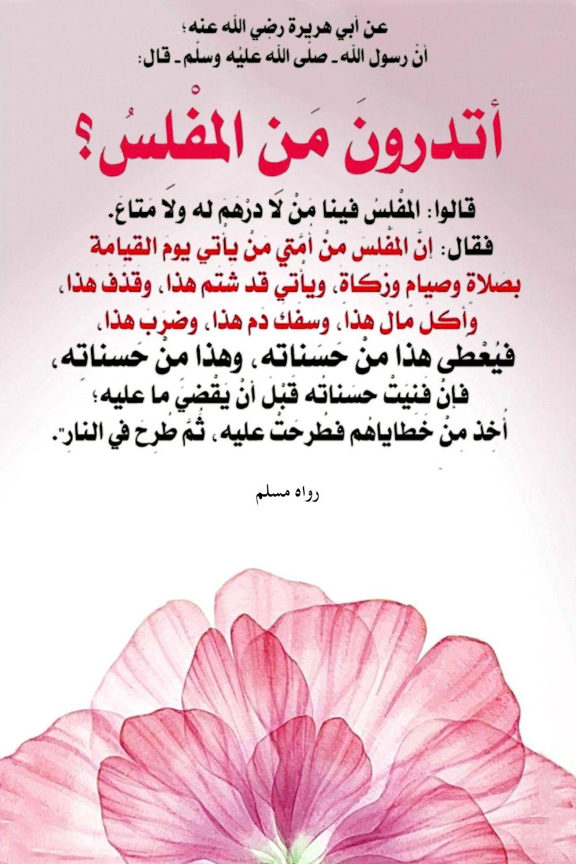 Pin By Sura On احاديث Islamic Phrases Phrase Islam