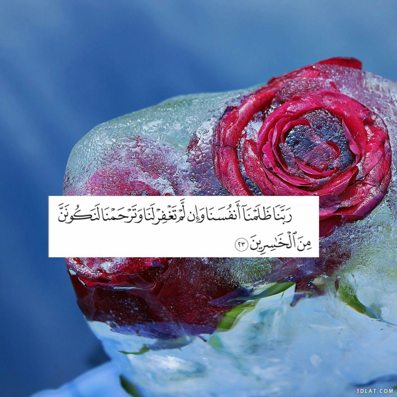 صور اسلامية جميلة جدا رمزيات اسلامية بطاقات اسلامية ادعية اسلامية Duaa Islam Islam