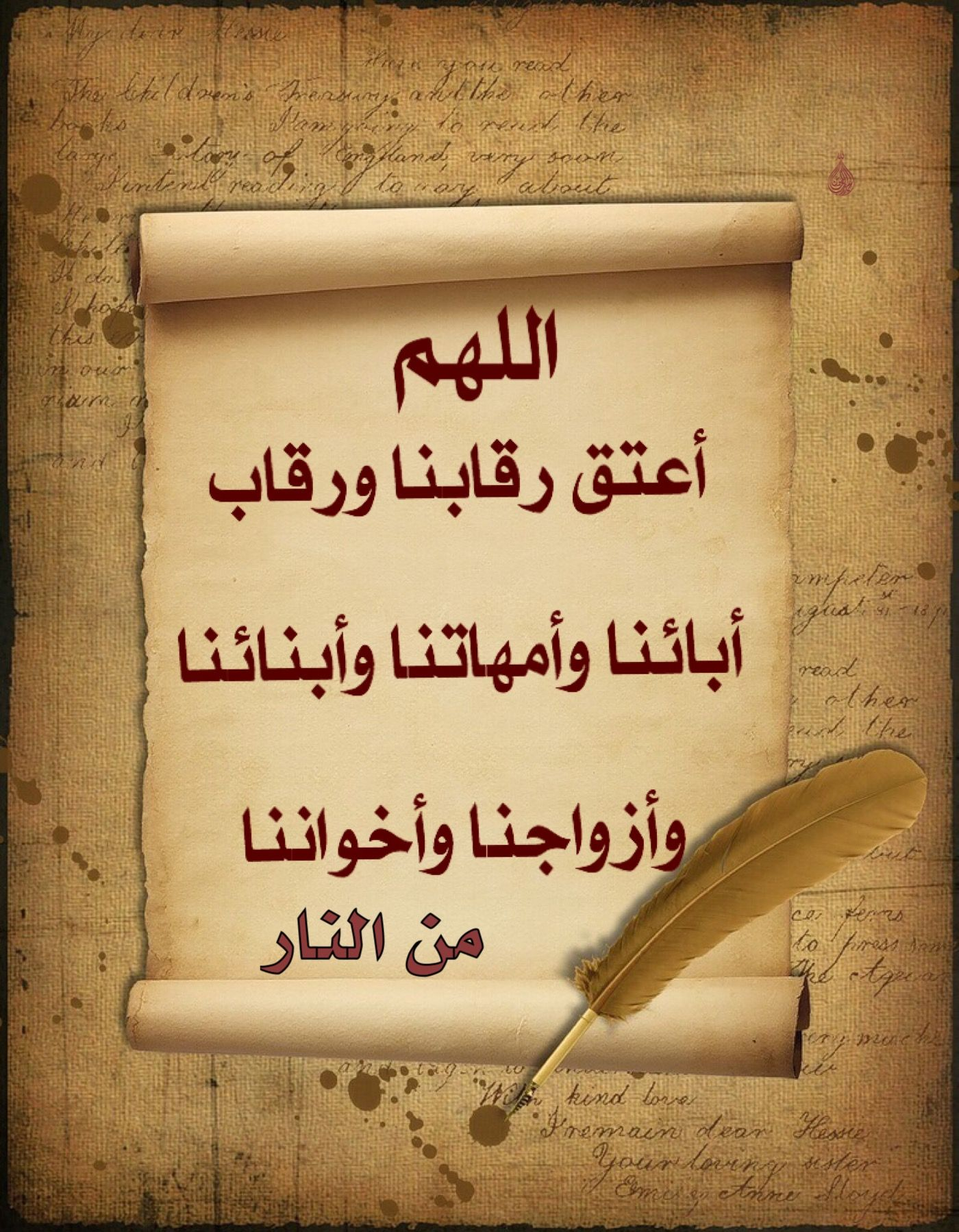 Pin By Amal Aboul Fadl On دعاء Arabic Words Words Thoughts