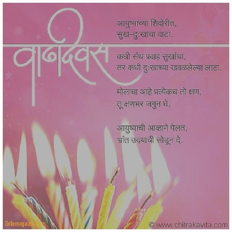 Rainbow Birthday Invitation In Marathi Language