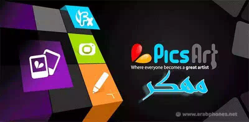 تنزيل Picsart مهكر اخر اصدار جميع الميزات مفتوحة Apk Photo Studio Great Artists Picsart