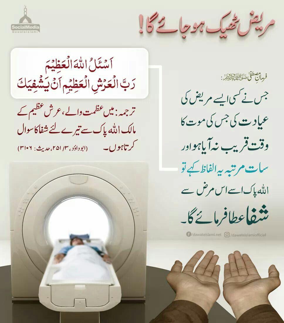 Pin By Imran Malik On Rohani Elaj Islamic Messages Islamic Pictures Diy Skin Care