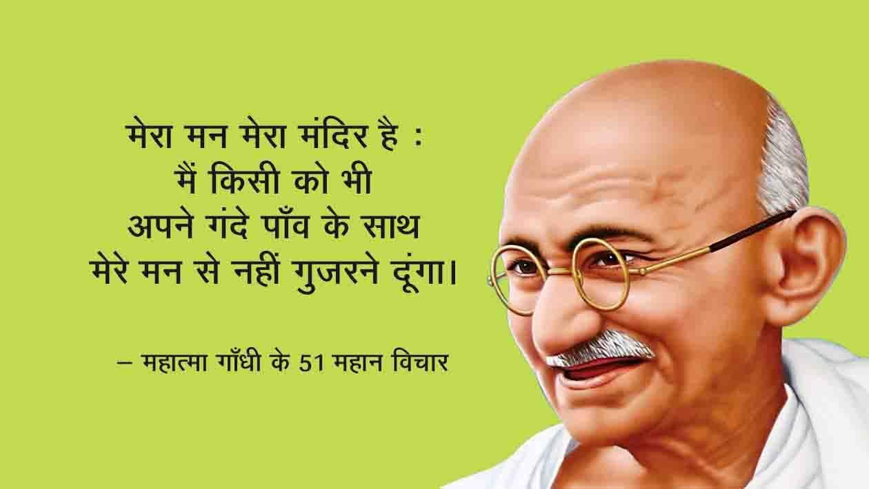 Mahatma Gandhi Quotes Hindi | Mahatma Gandhi Ke 51 Anmol