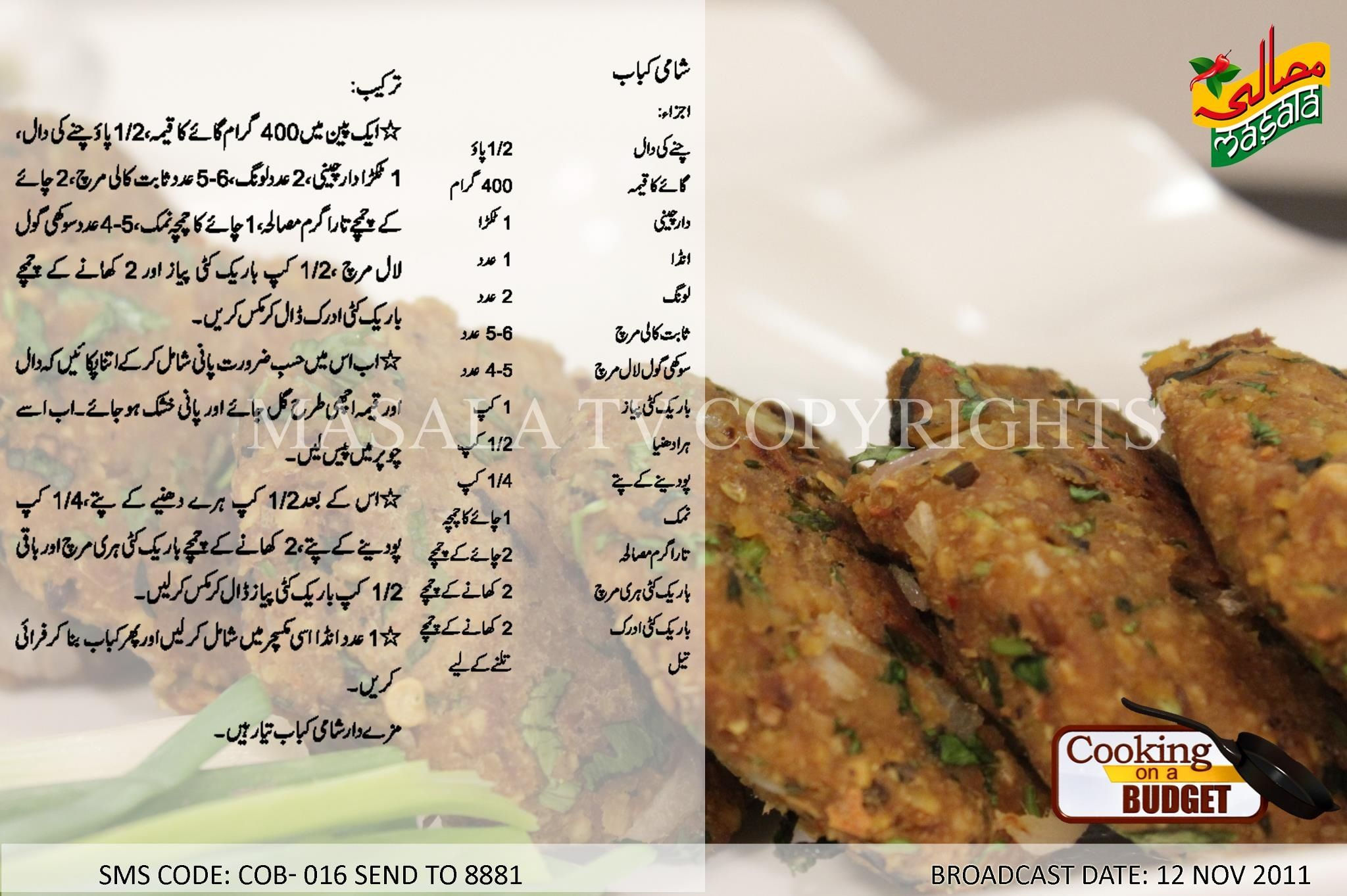 Shami Kabab With Images Easy Cooking Recipes Ramadan Recipes Desi Food