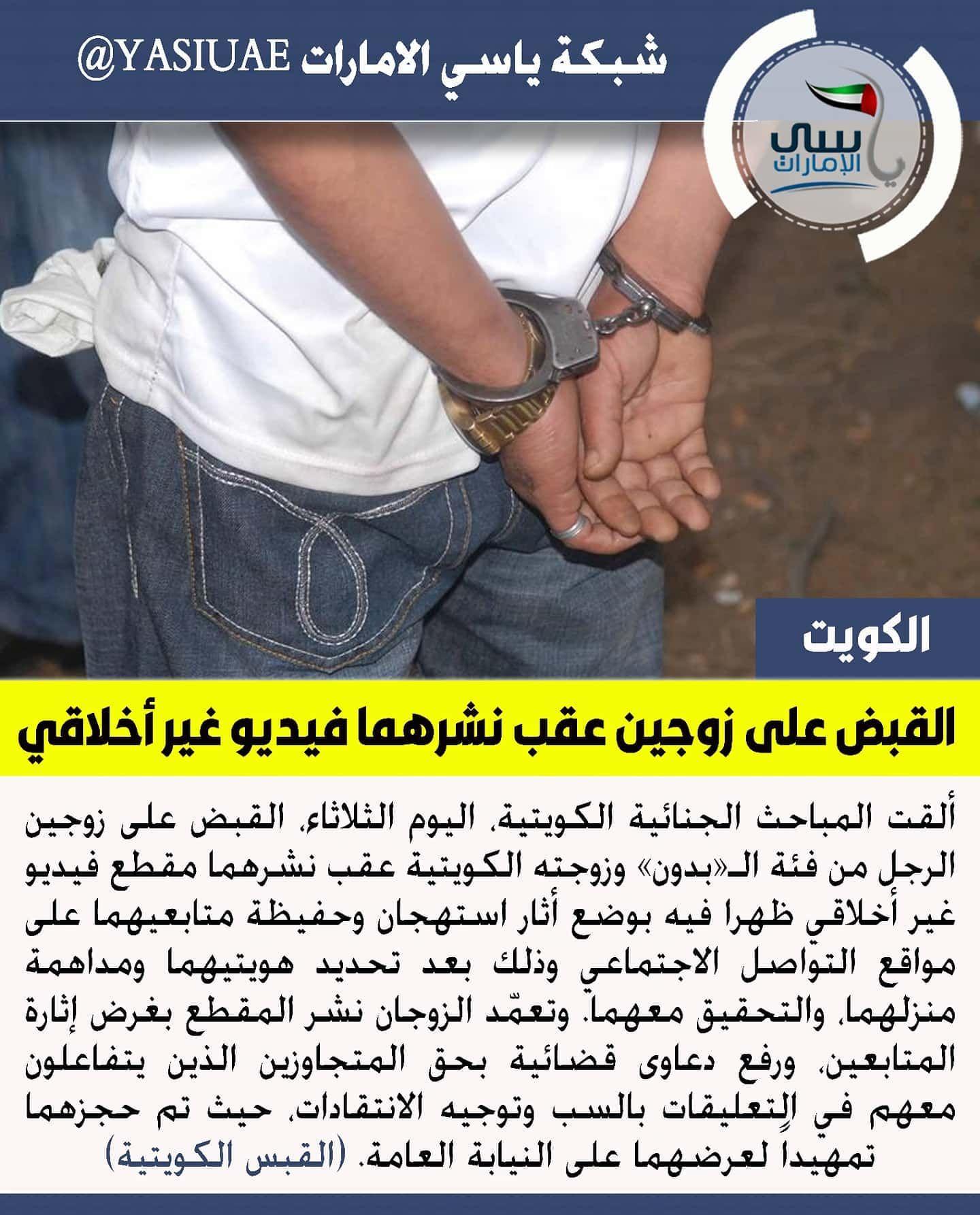 الكويت القبض على زوجين عقب نشرهما فيديو غير أخلاقي وضع رجال الإدارة العامة للمباحث الجنائية في الكويت حدا لخروج شخص من فئة الـ بد Silver Watch Accessories
