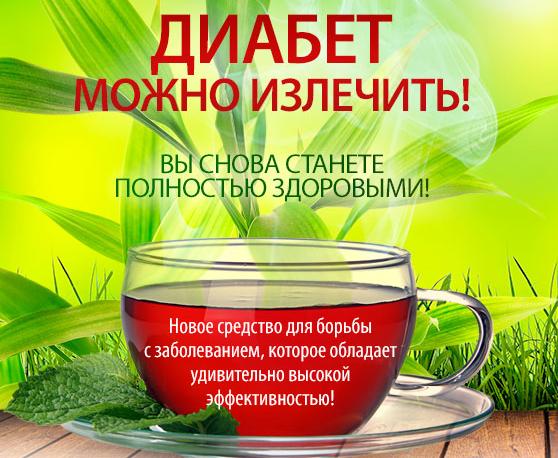 Монастырский чай от диабета купить,отзывы,состав,рецепт http://www ...