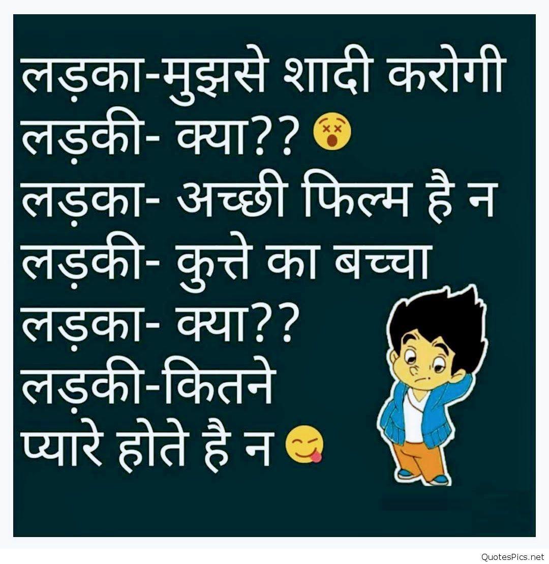 73 Funny Shayari In Hindi, Funny Shayari In English