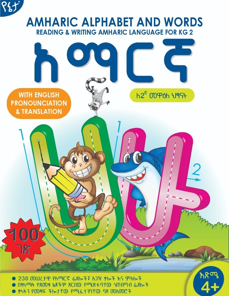 Amharic alphabet and words reading writing amharic