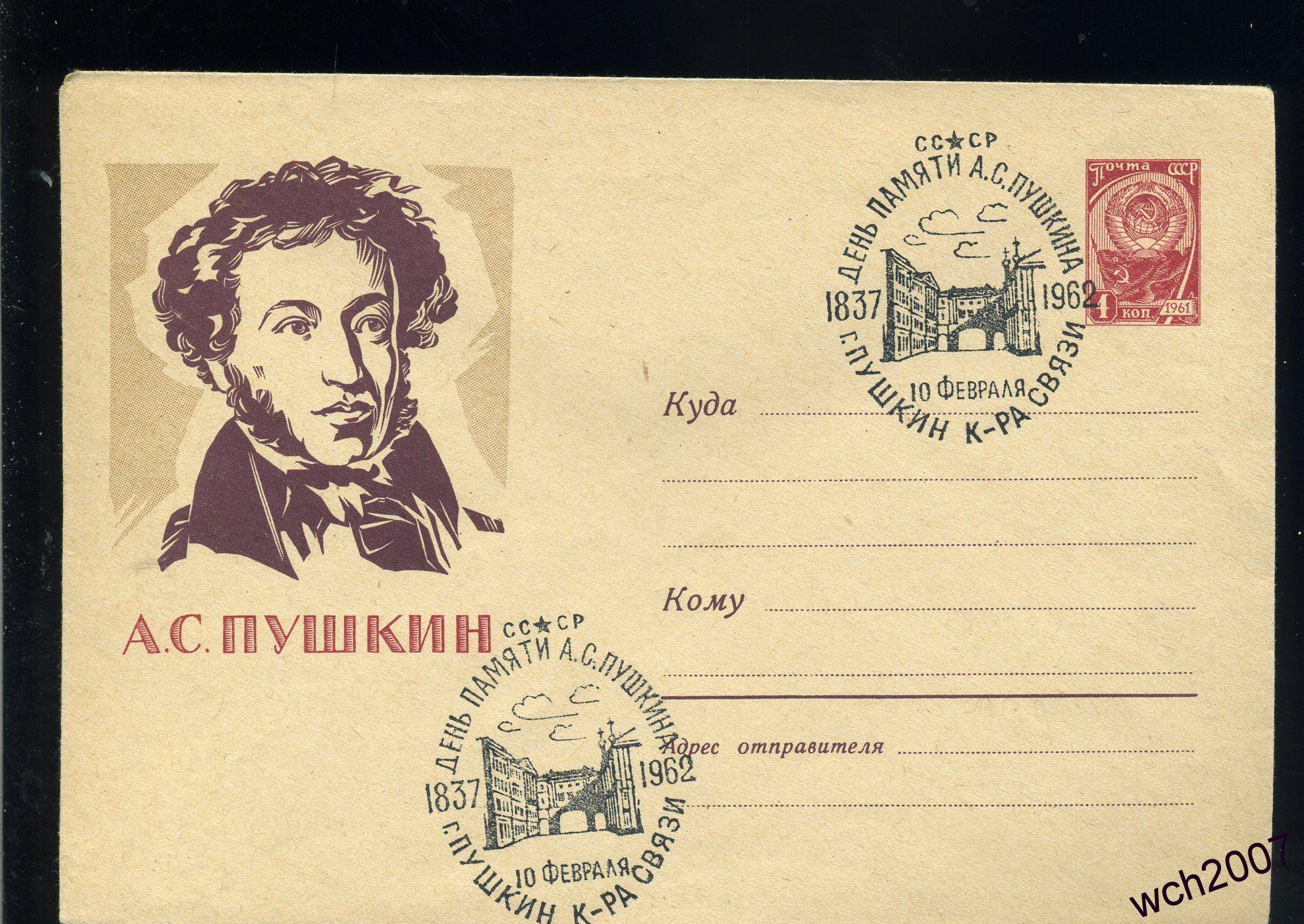 ХМК СССР 1962 62-26 А.С. Пушкин СГ - Пушкин