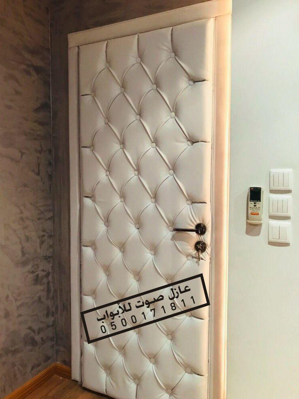 عازل للأبواب ضد الصوت و الغبار و الحرارة و الرطوبة و الروائح