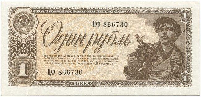 1 Rubel 1938 Minenarbeiter Mit Drucklufthammer Sowjetunion