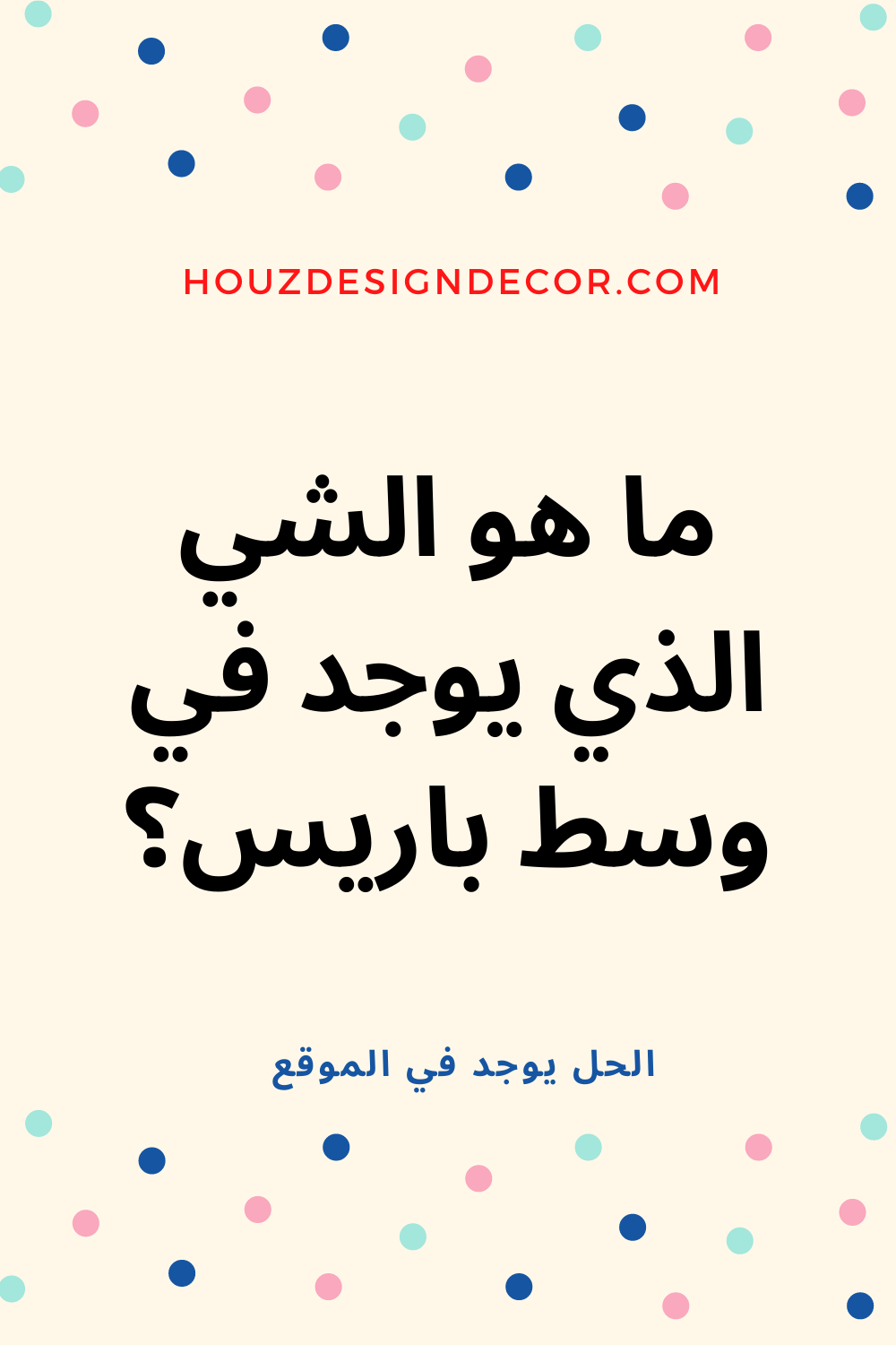 Pin By قصص قبل النوم On لغز مع الحل Riddles With Answers Riddles Hard Riddles