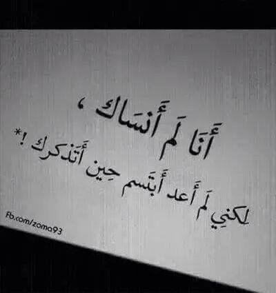 لم أنساك ولا تظن اني يومأ سوف أنساك Arabic Quotes Favorite Quotes Quotations