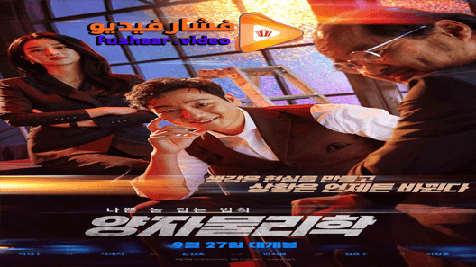مشاهدة فيلم By Quantum Physics A Nightlife Venture 2019 مترجم Crime Movie Physics Streaming Movies Online