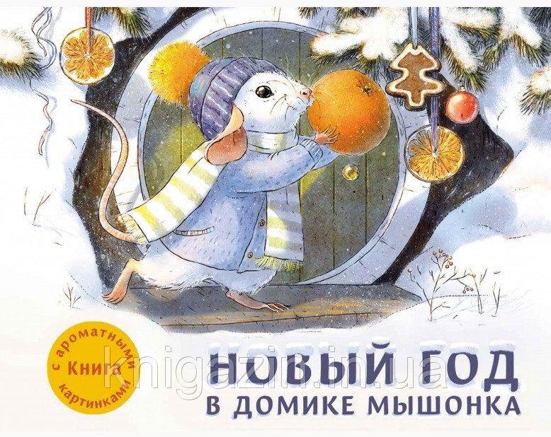 Книга с ароматными страницами Новый год в домике мышонка ...