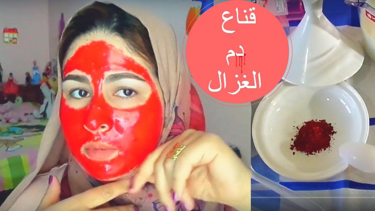 لبشرة بيضاء خالية من النقط السوداء اليك قناع دم الغزال المبهر Natural Face Face Carnival Face Paint