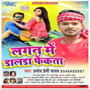 Bhak Bhak Dalda Fenkata Bhojpuri Mp3 Download Pramod Premi Yadav Songs Mp3 Song Mp3 Song Download Songs
