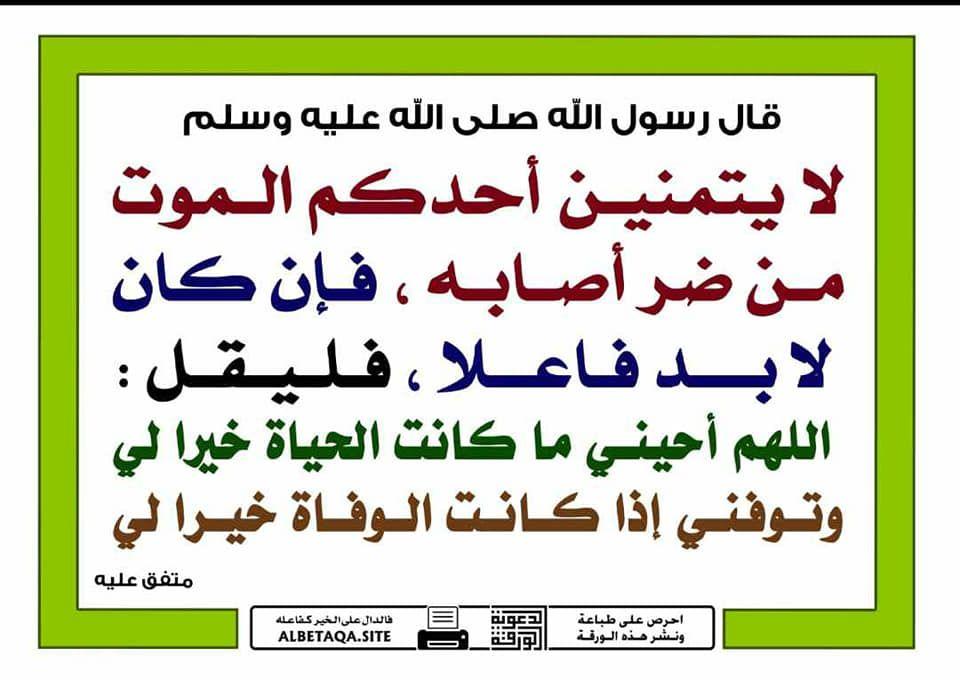 لا يتمنين أحدكم الموت من ضر أصابه قال رسول الله صلى الله عليه وسلم لا يتمنين أحدكم الموت من ضر أصابه فإن كان لا Islamic Quotes Quran Islamic Quotes Quotes
