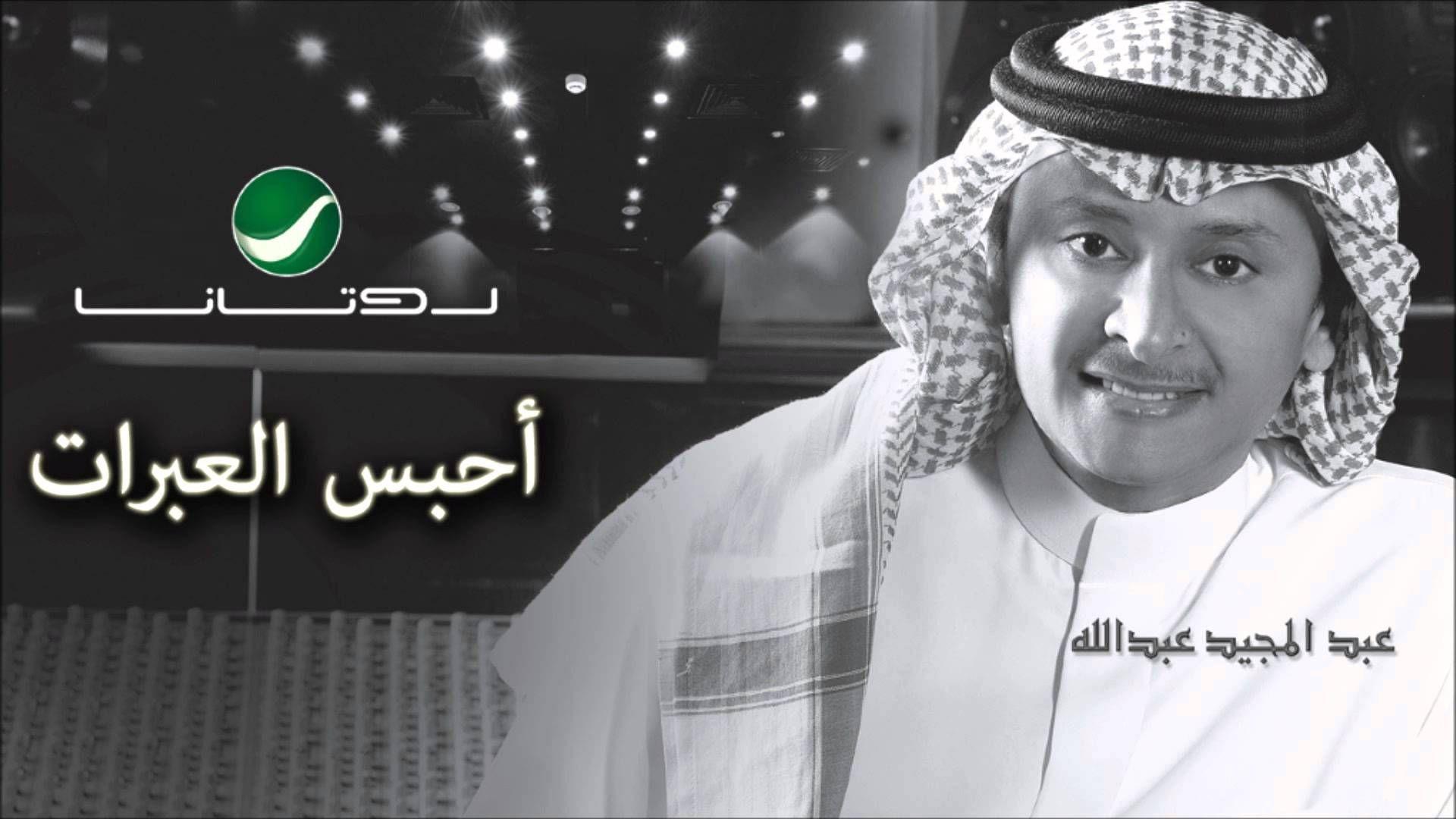 Abdul Majeed Abdullah Ahbes El Aabraat عبدالمجيد عبدالله إحبس العبرات Songs Music Captain Hat
