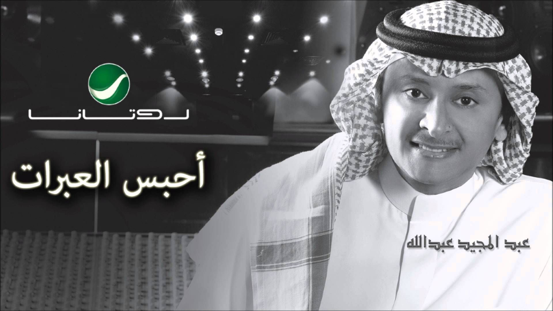 Abdul Majeed Abdullah Ahbes El Aabraat عبدالمجيد عبدالله إحبس العبرات Songs Music Youtube