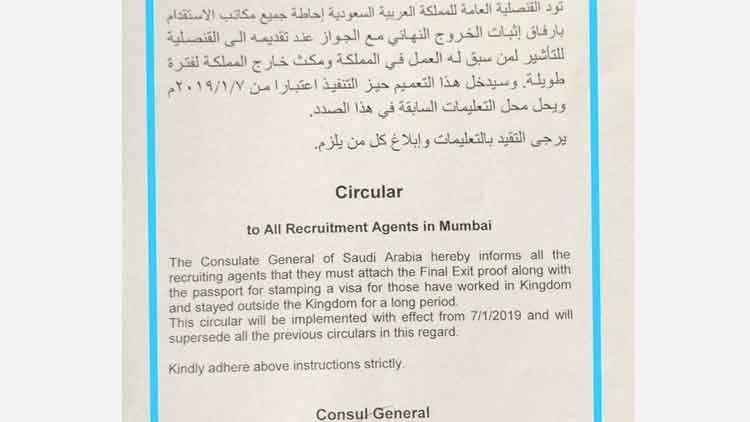 FINAL EXIT PROOF IS REQUIRED FOR NEW VISA STAMPING - SAUDI