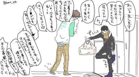 影山 pixiv 漫画